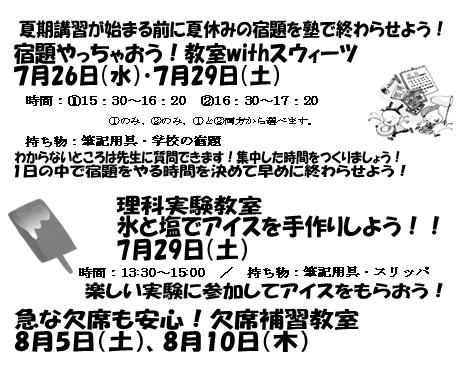 東松山市の学習塾トーゼミ 高坂校