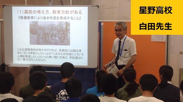 学習塾トーゼミ 扇台校 高校説明会:星野高校
