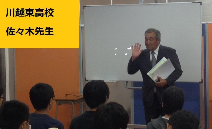 学習塾トーゼミ 扇台校 高校説明会:川越東高校