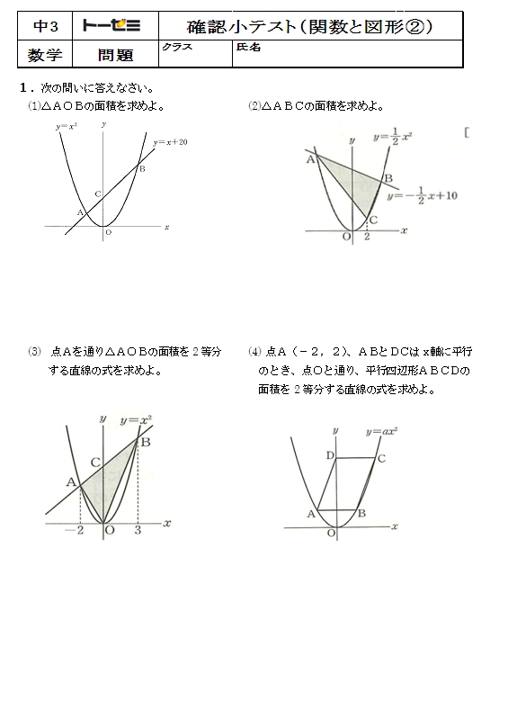 学習塾トーゼミ 高坂校 数学確認小テスト(関数と図形①)