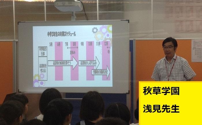 学習塾トーゼミ 扇台校 高校説明会:秋草学園