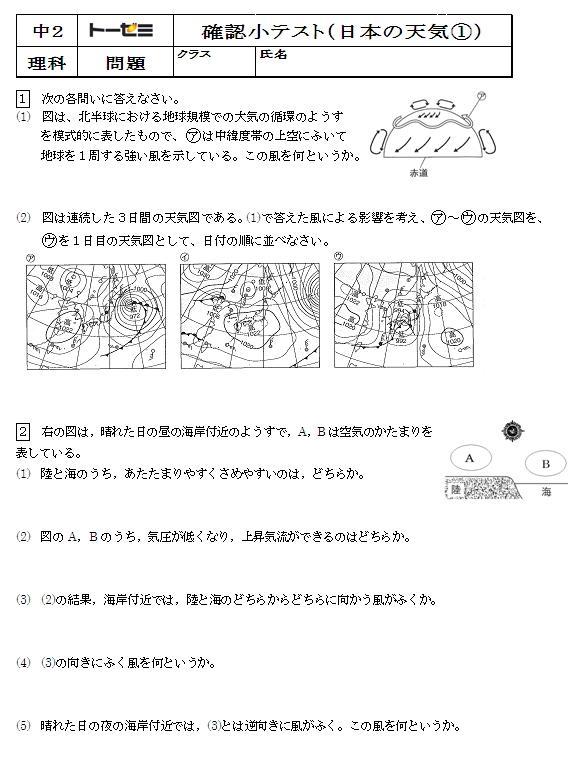 学習塾トーゼミ高坂校 理科 確認小テスト(日本の天気①)