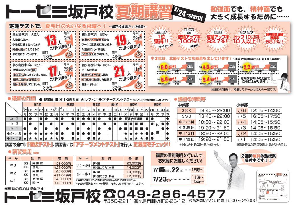 学習塾トーゼミ坂戸校 夏期講習