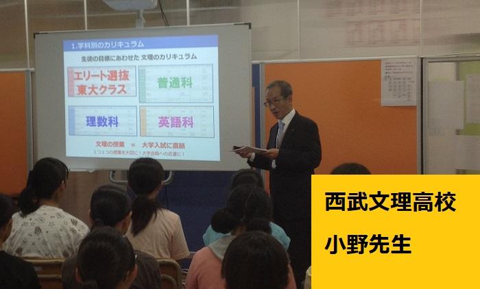 学習塾トーゼミ 扇台校 高校説明会:西武文理高校