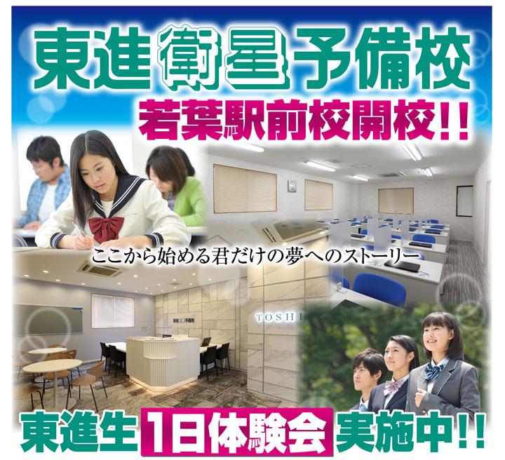 東進衛星予備校 若葉駅前校 1日体験会実施中!
