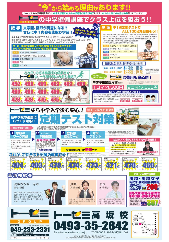 東松山市の学習塾トーゼミ 高坂校の中学準備講座