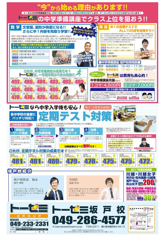 学習塾トーゼミ 坂戸校の中学準備講座