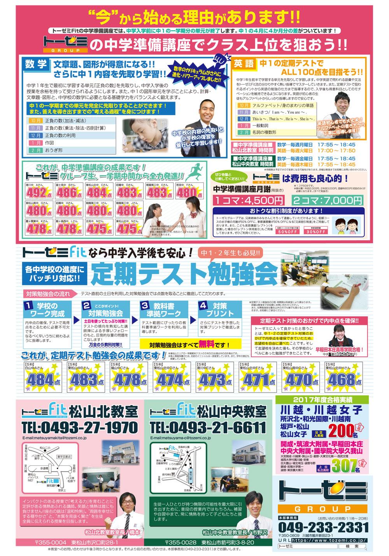 東松山市の学習塾トーゼミ Fit松山北教室の中学準備講座
