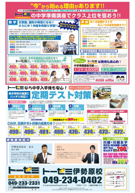 川越市の学習塾トーゼミ 伊勢原校の中学準備講座