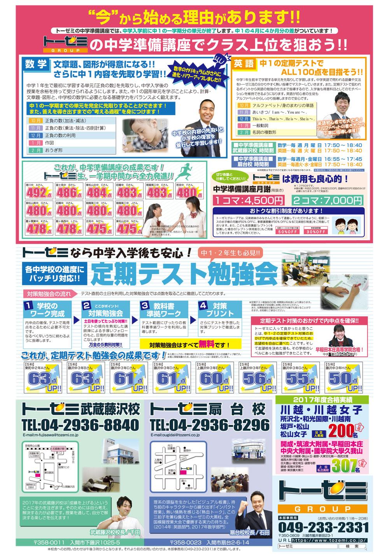 入間市の学習塾トーゼミ 武蔵藤沢校の中学準備講座