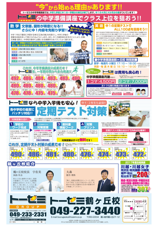 学習塾トーゼミ 鶴ヶ丘校の中学準備講座