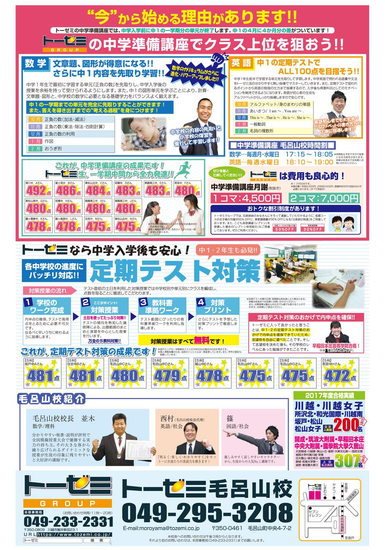 学習塾トーゼミ 毛呂山校の中学準備講座