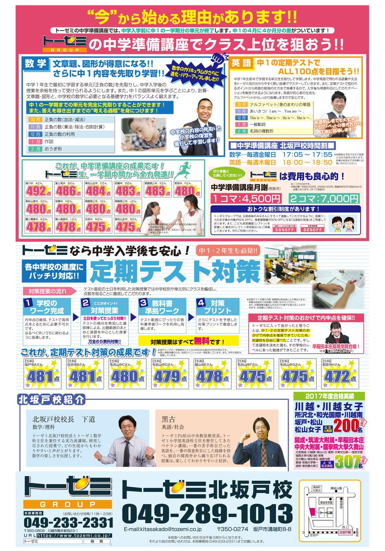 坂戸市の学習塾トーゼミ 北坂戸校の中学準備講座