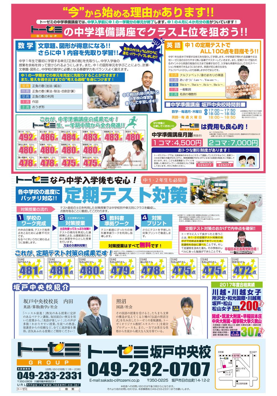 学習塾トーゼミ 坂戸中央校の中学準備講座