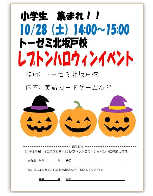 小学生英語レプトン「ハロウィンイベント」開催のお知らせ(北坂戸校)