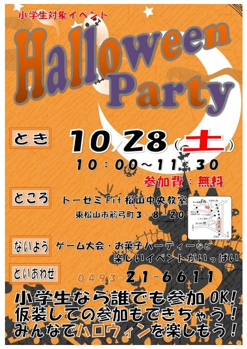 小学生イベント「ハロウィンパーティー」のお知らせ