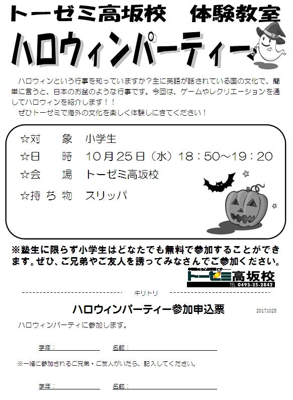 学習塾トーゼミ高坂校体験教室「ハロウィンパーティのお知らせ」