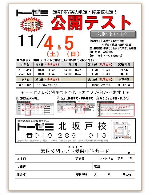 学習塾トーゼミ 北坂戸校 無料偏差値測定「公開テスト」のお知らせ