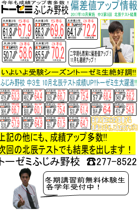 10月北辰テスト 偏差値アップ続出!(ふじみ野校)