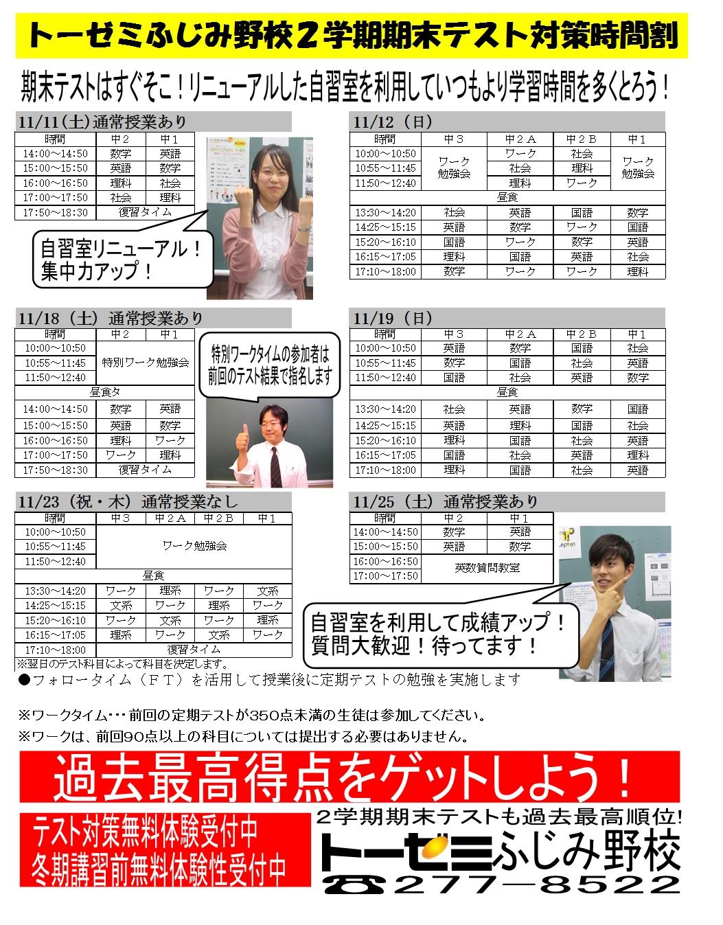 学習塾トーゼミ ふじみの校 2学期期末テスト 対策時間割