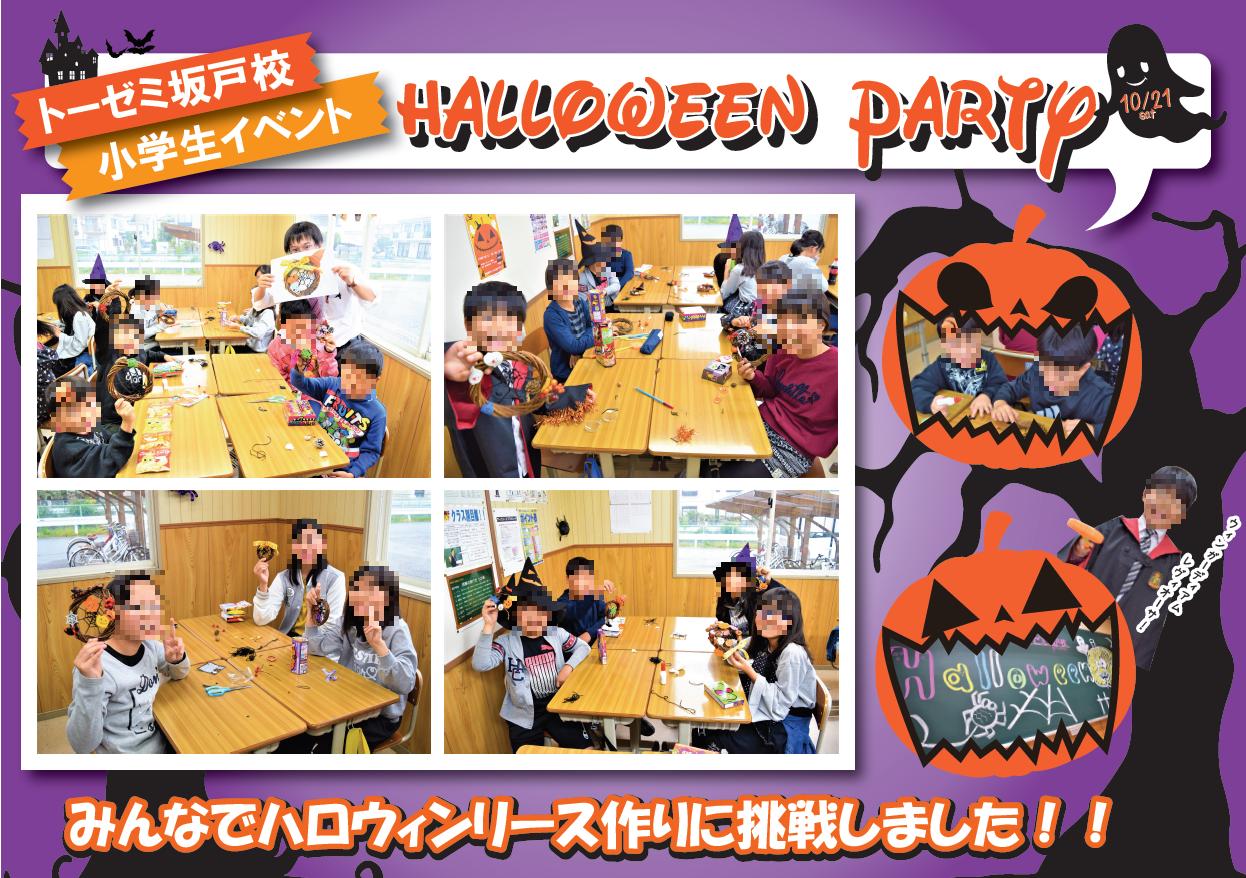 小学生イベント ハロウィンパーティを実施しました(学習塾トーゼミ坂戸校)