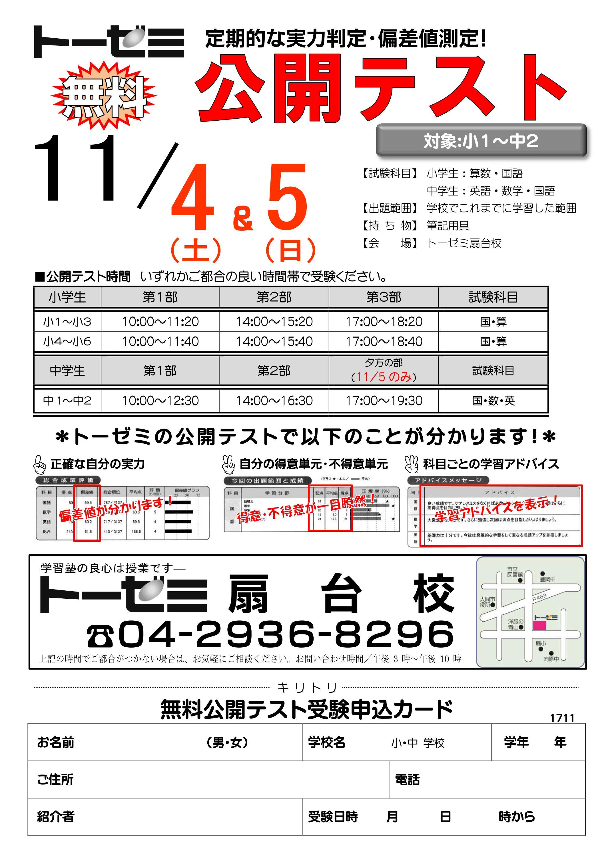 第2回「公開テスト」迫る!!(学習塾トーゼミ 扇台校)