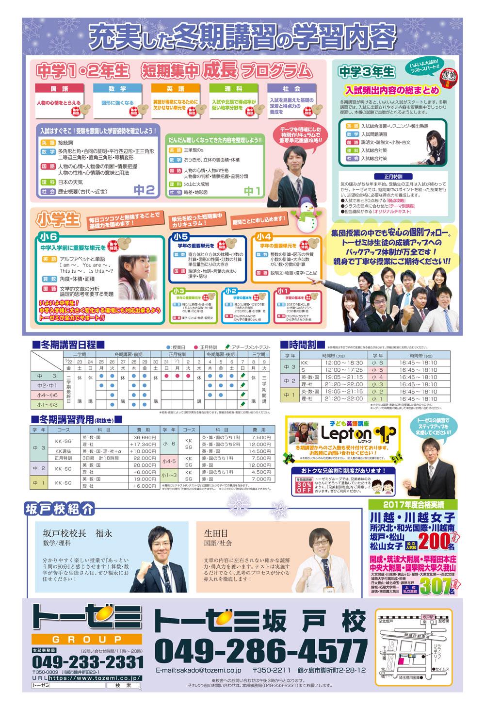 鶴ヶ島市の学習塾トーゼミ 坂戸校の冬期講習