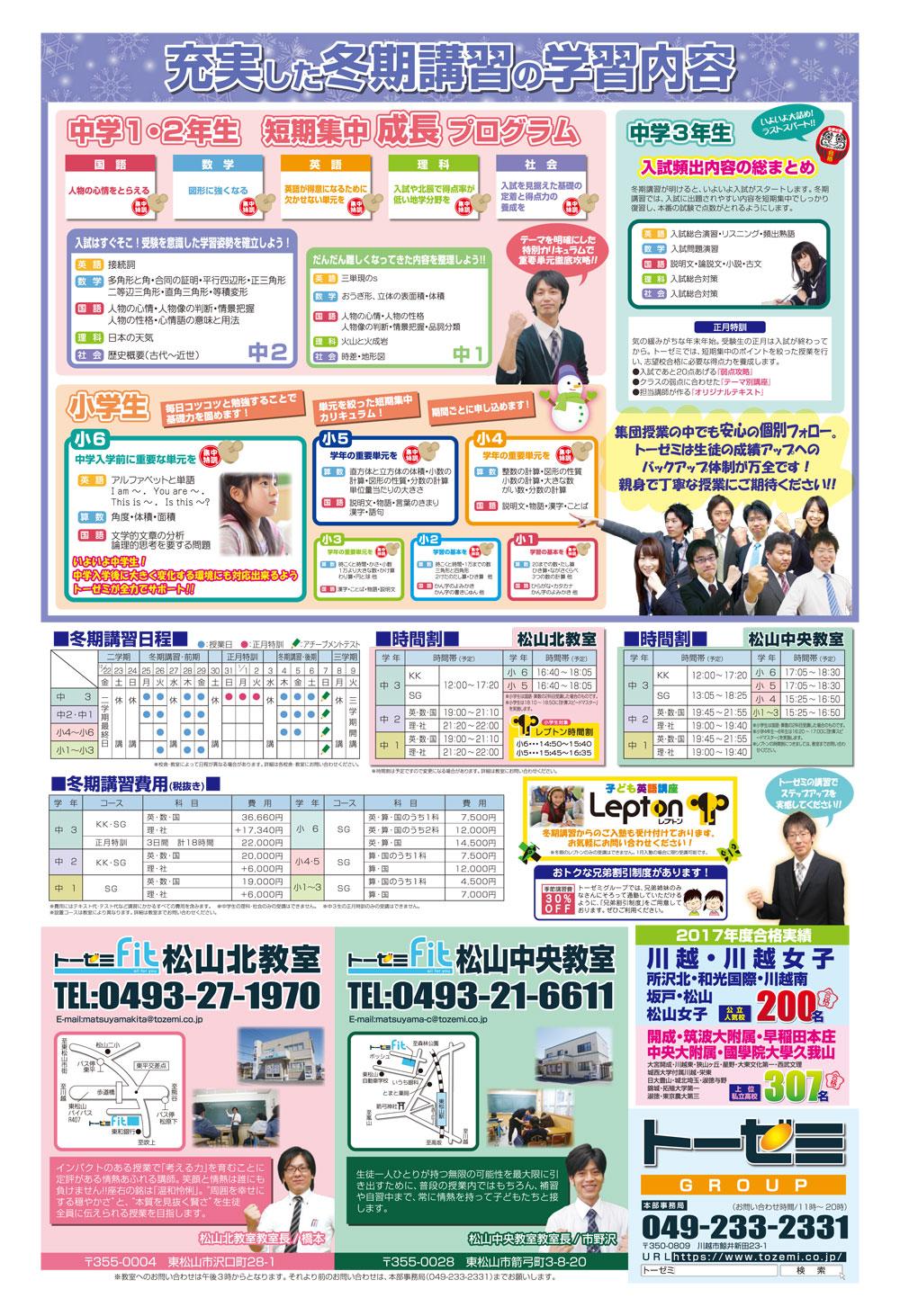東松山市の学習塾トーゼミFit 松山中央教室の冬期講習