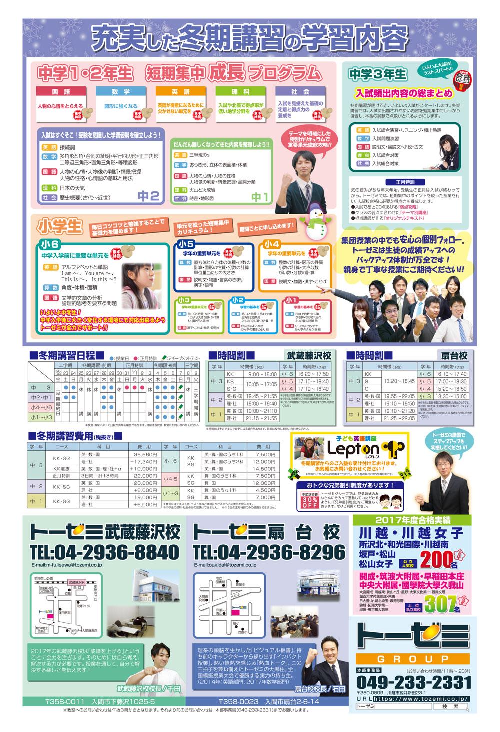 入間市の学習塾トーゼミ 武蔵藤沢校の冬期講習