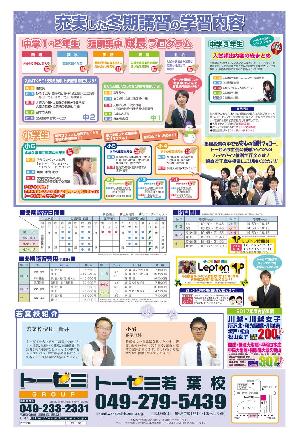 鶴ヶ島市の学習塾トーゼミ 若葉校の冬期講習