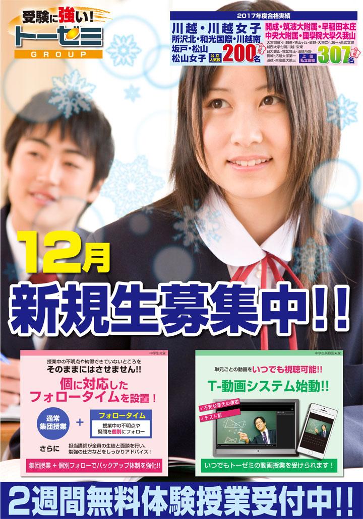 【受験に強い!学習塾トーゼミグループ】12月新規生募集中!