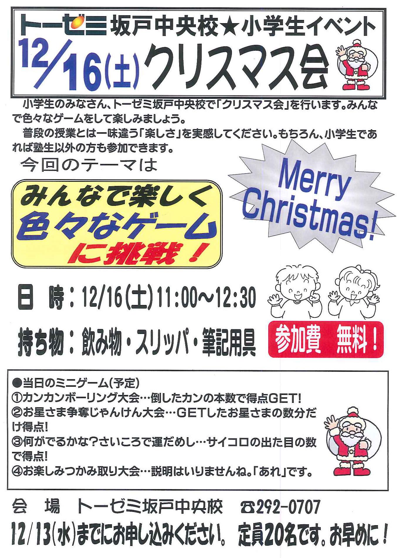 クリスマス会を楽しもう!(学習塾トーゼミ 坂戸中央校)