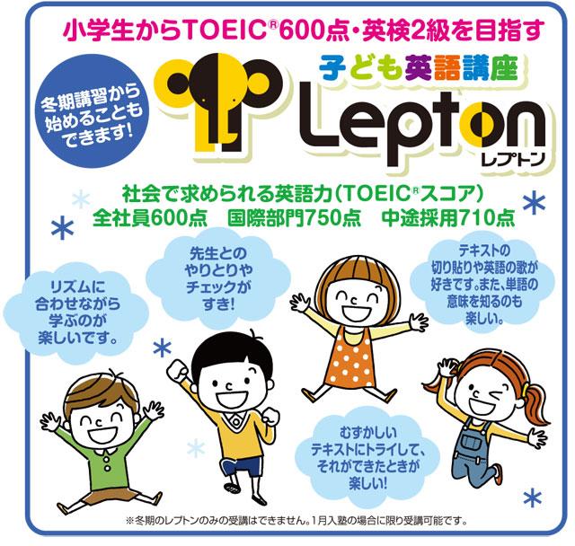 子ども英語講座Lepton(レプトン)