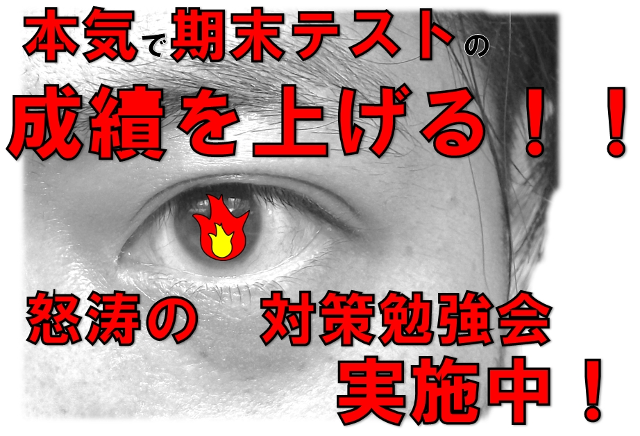 テスト勉強会実施&6回北辰アップ情報!(Fit松山中央教室)