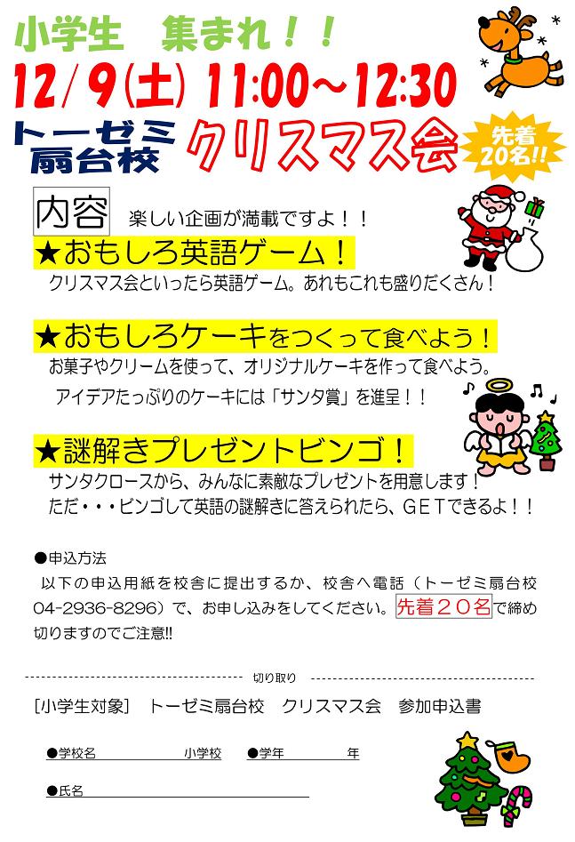 クリスマスパーティーのお知らせ(学習塾トーゼミ 扇台校)