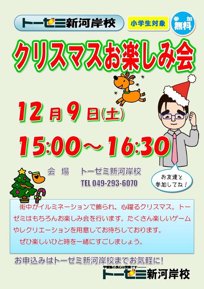【小学生イベント】クリスマス会やります!(川越市の学習塾トーゼミ 新河岸校)