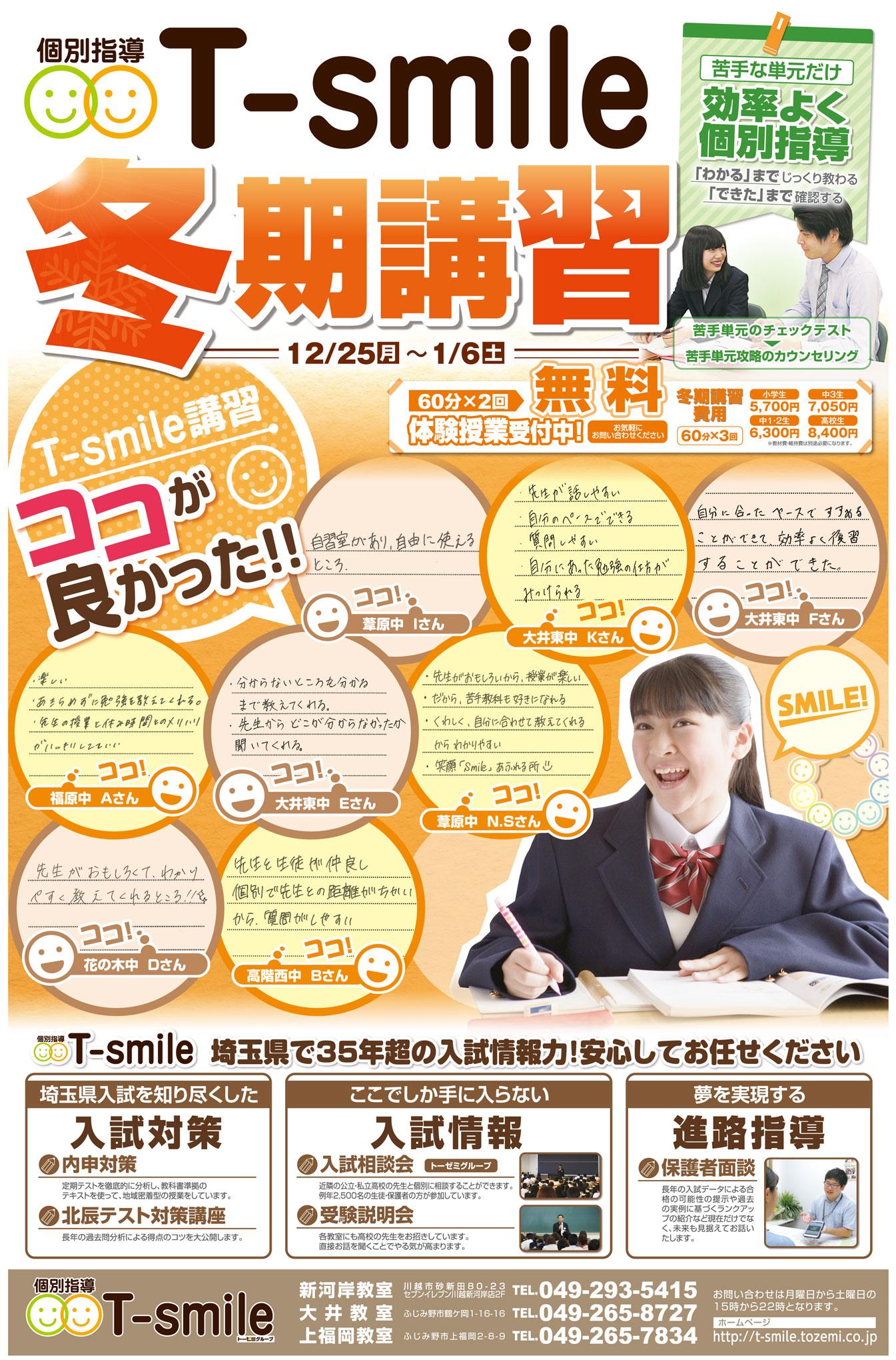 埼玉県川越市・ふじみ野市の個別指導塾T-smileの冬期講習