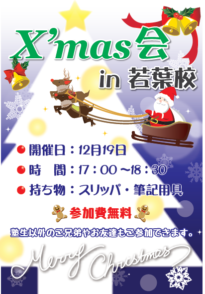【小学生イベント】クリスマス会のお知らせ(若葉校)