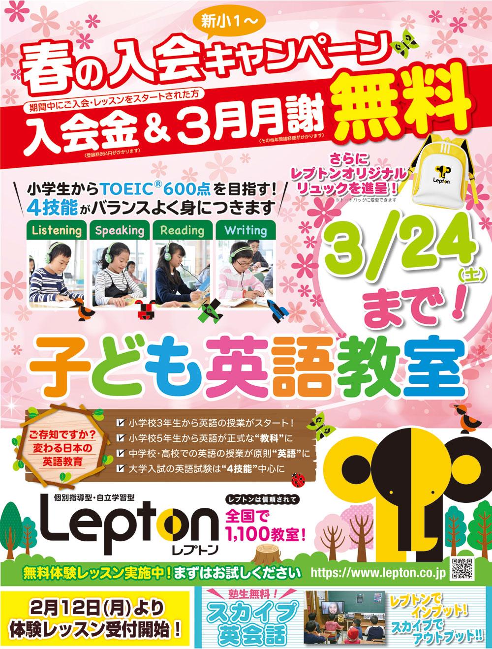 小学生英語Lepton春の入会キャンペーン実施中