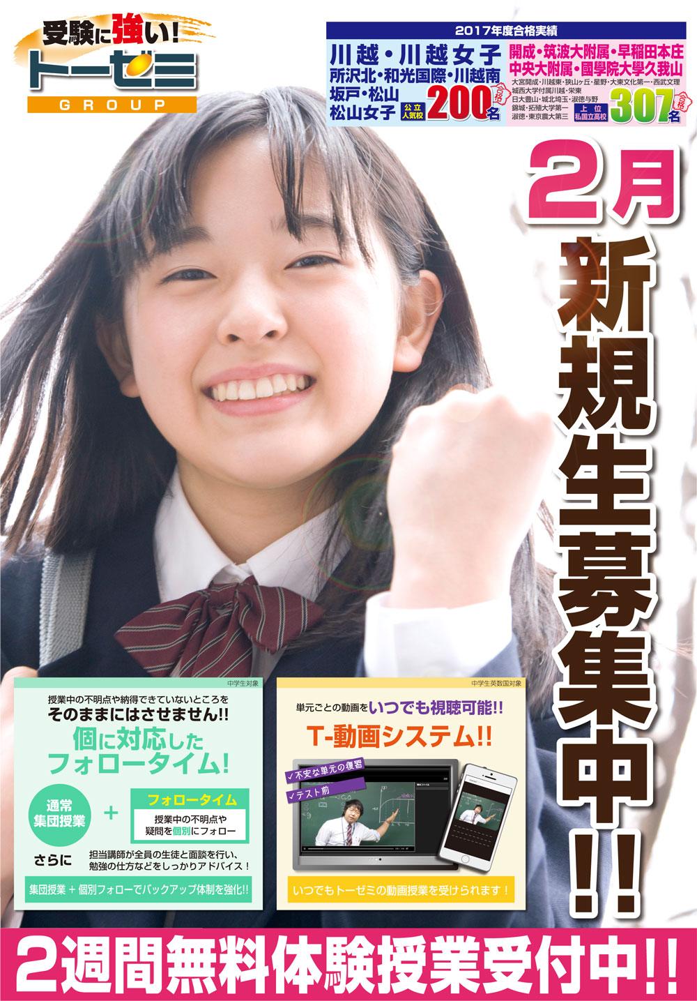 【受験に強い!学習塾トーゼミグループ】2月新規生募集中!