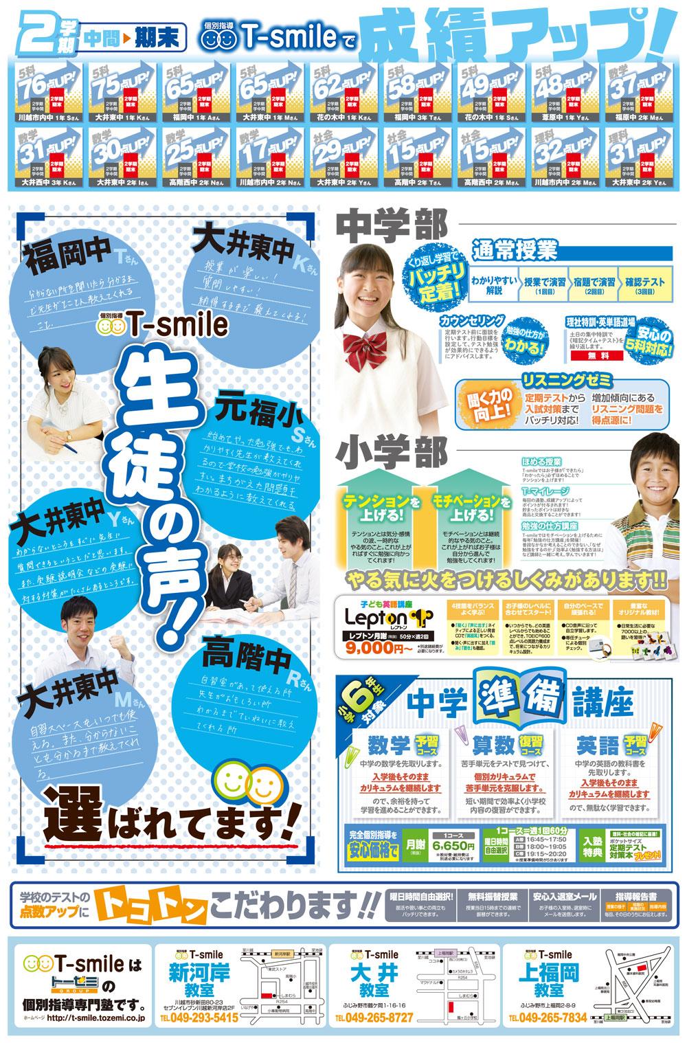 新聞折込チラシ(個別指導塾T-smile 新年度スタート)