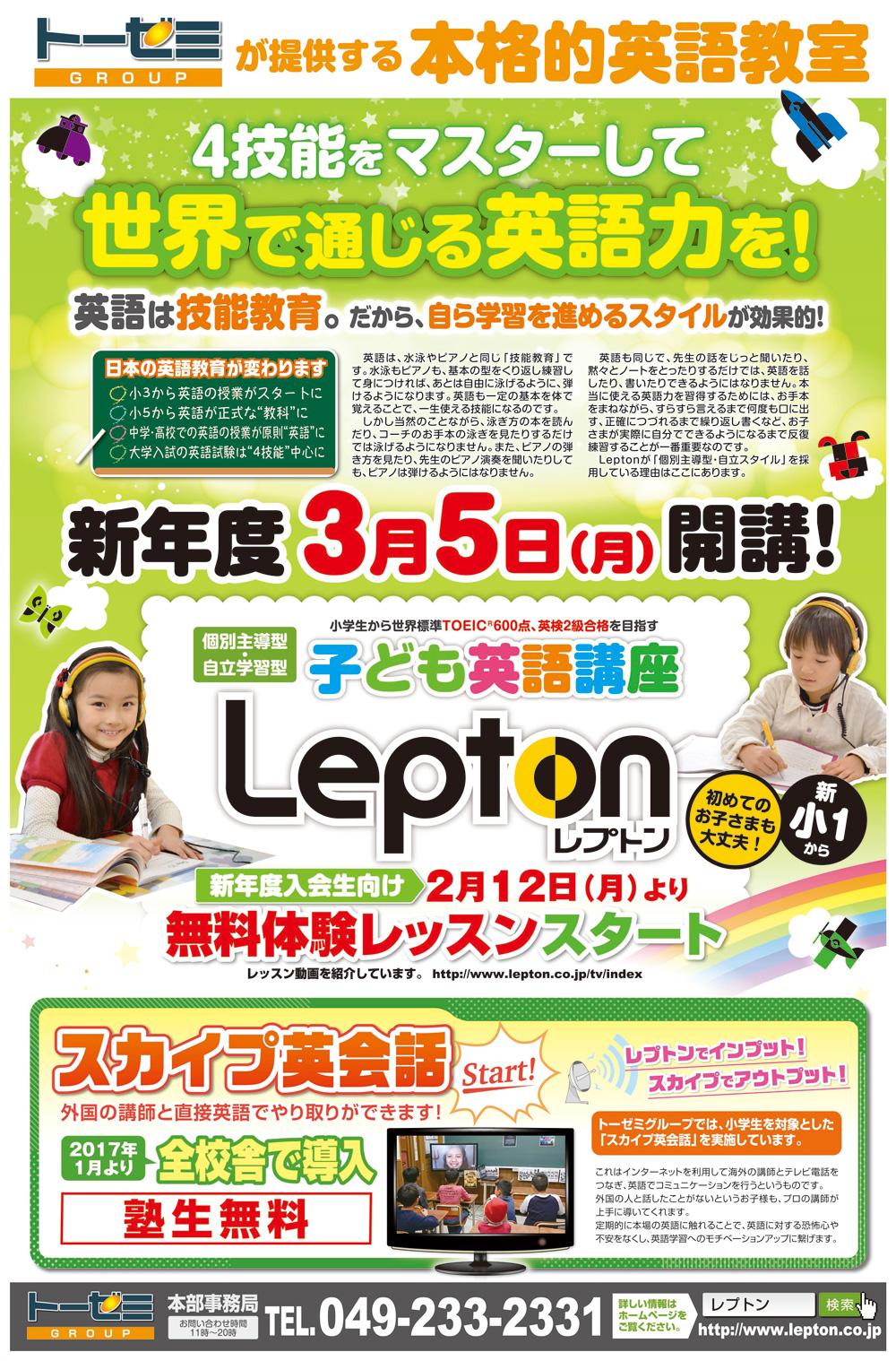 新聞折込チラシ(小学生英語 Lepton 新年度開講キャンペーン)