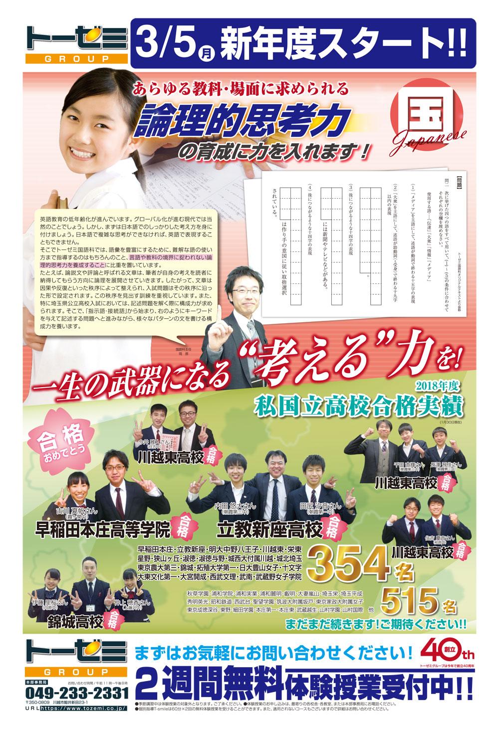 新聞折込チラシ(トーゼミグループ 2018年度私国立高校合格速報!)