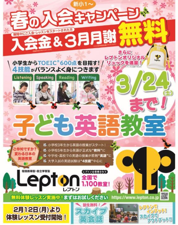 小学生英語「レプトン」春の入会キャンペーン