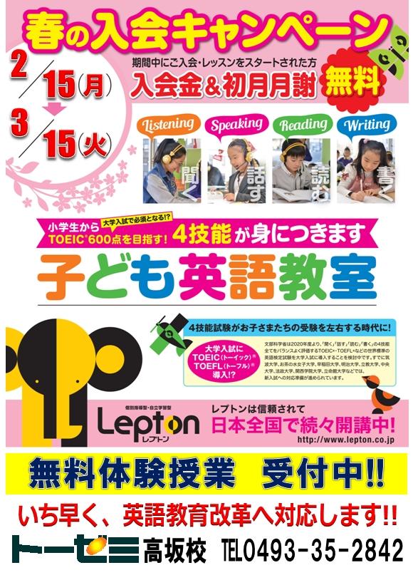 小学生英語「レプトン」体験会実施(学習塾トーゼミ 高坂校)