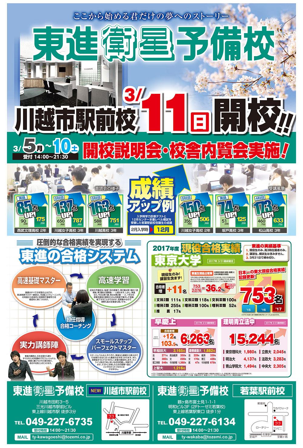 新聞折込チラシ(東進衛星予備校 川越市駅前校 3月11日開校!)