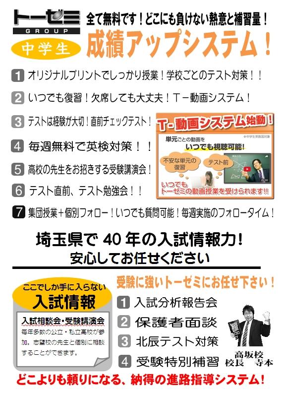 3月5日新学年スタート(学習塾トーゼミ 高坂校)