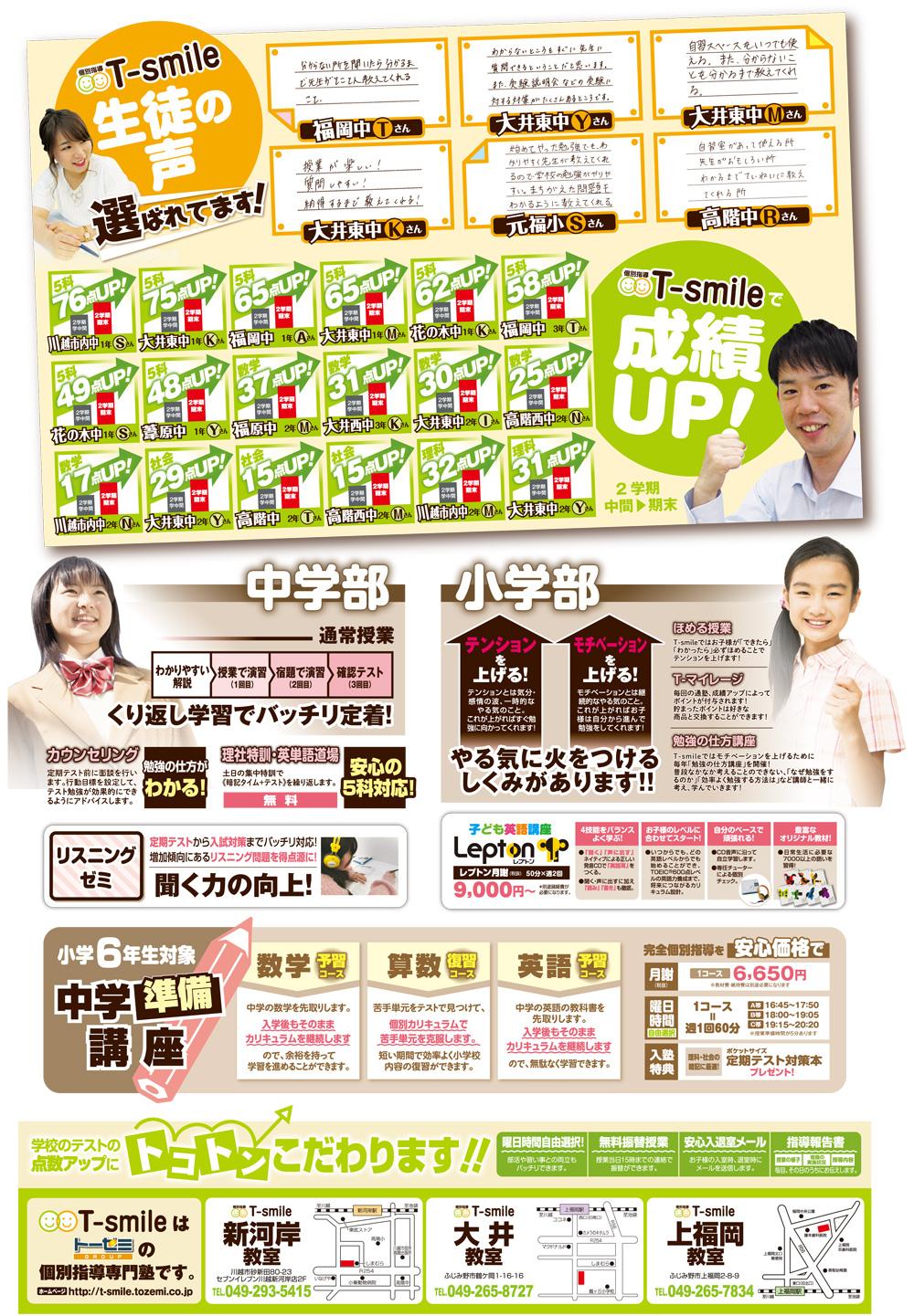新聞折込チラシ(個別指導塾T-smile 新年度スタート・春期講習)