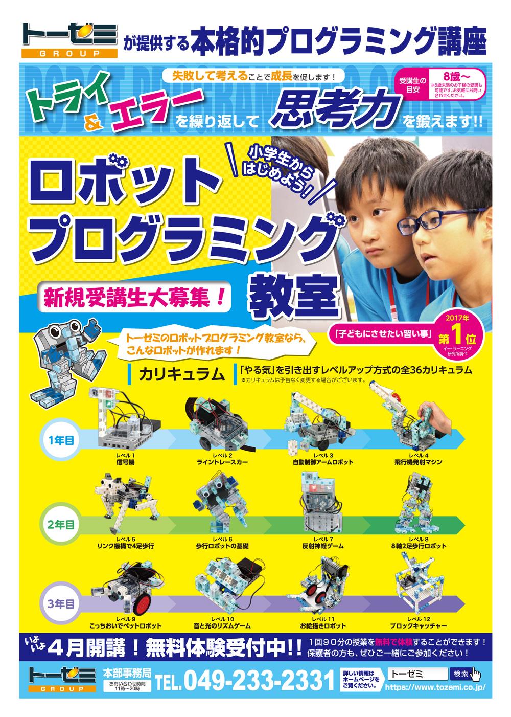 新聞折込チラシ(ロボットプログラミング教室 開講!:川越市 伊勢原校)