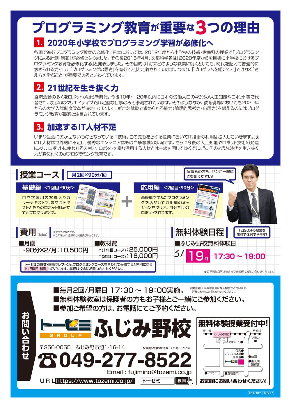 新聞折込チラシ(ロボットプログラミング教室 開講!:ふじみ野校)